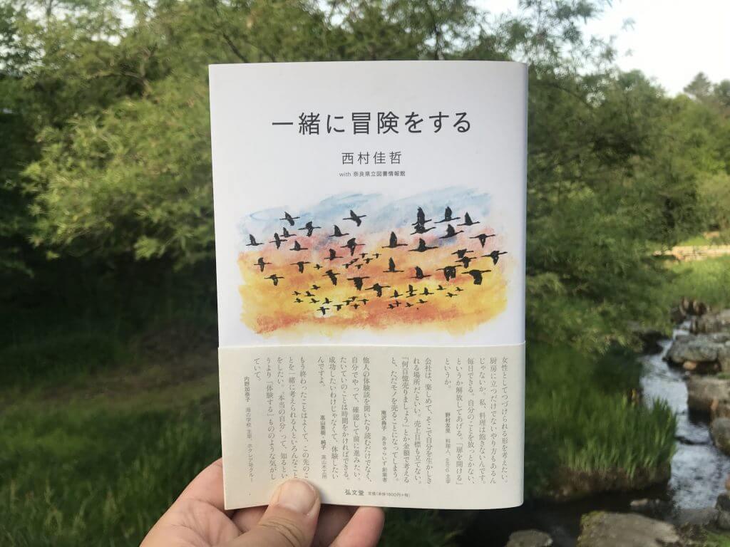 『一緒に冒険をする』(西村佳哲、弘文堂)