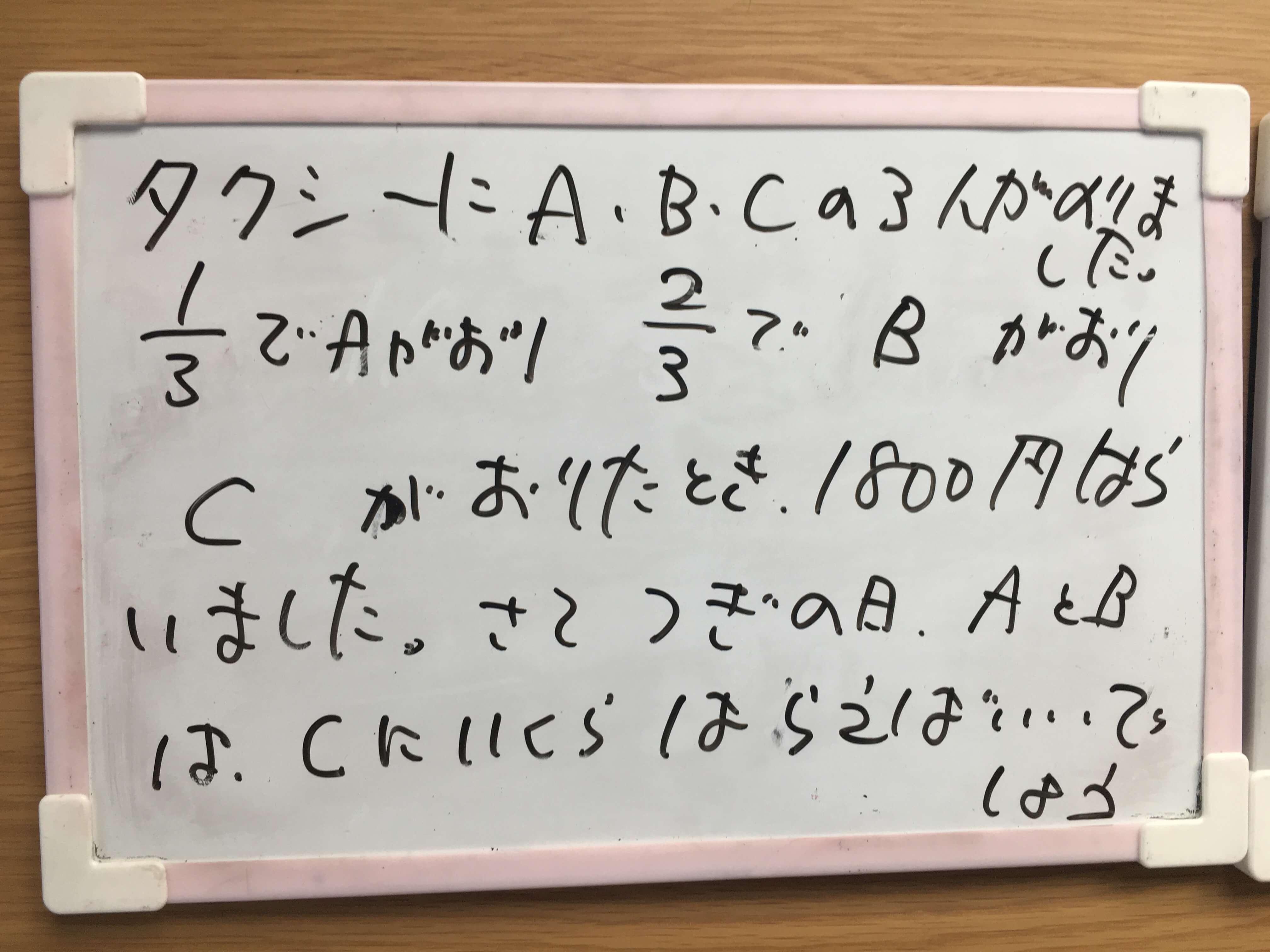 こらぼジャーナル(1)たいようの算数探究