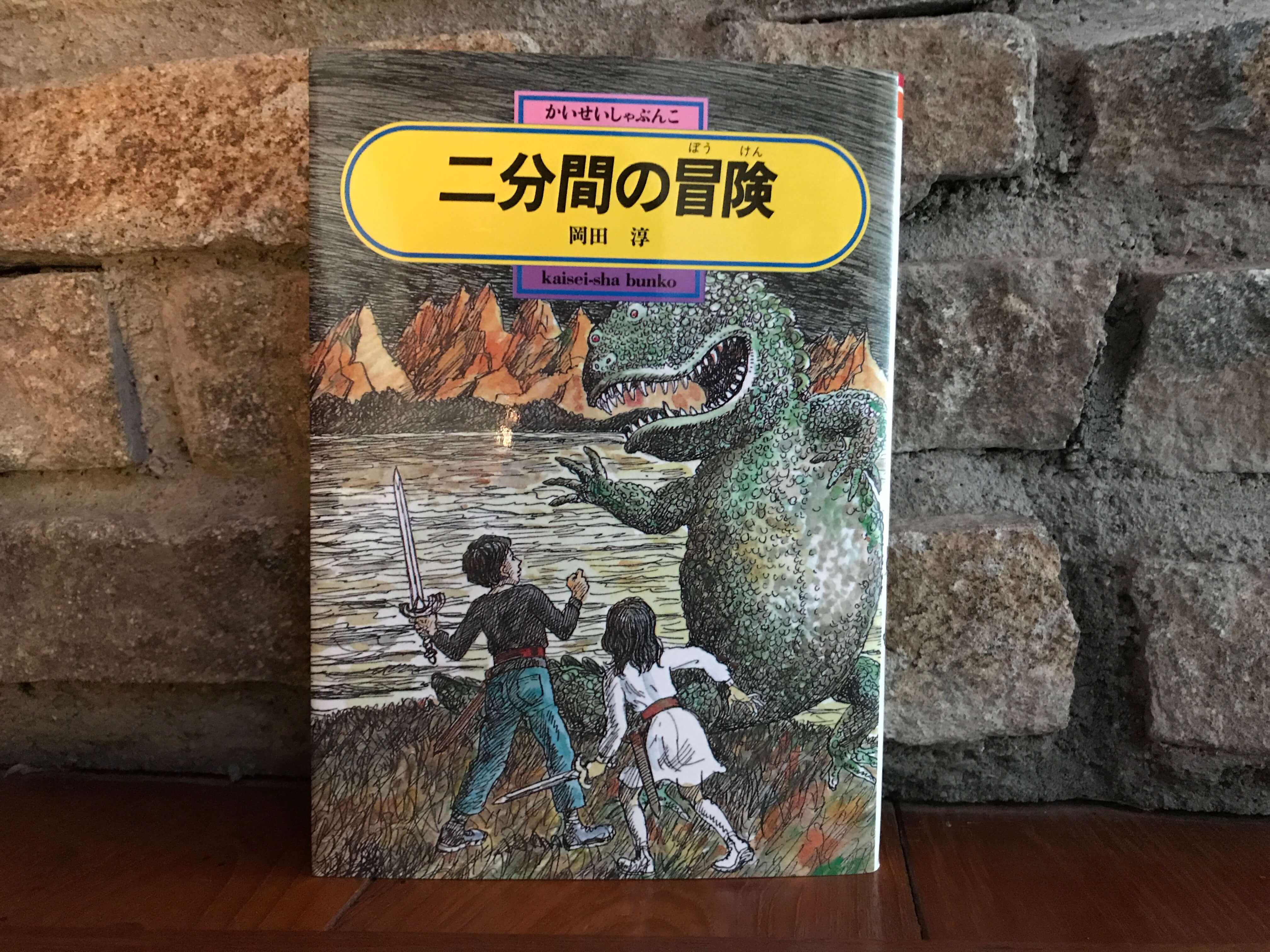 『二分間の冒険』(岡田淳、偕成社の創作)